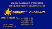 Изготовим эмаль ХВ16= проdажа эмали ХВ-16} эмаль ХС-5226+ Эпоксидная э
