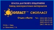 МЧ123 МЧ-123 эмаль МЧ123* эмаль МЧ-123 МЧ-123+  Эмаль КО-868 Настоящее