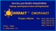 84 эмаль КО-84/эмаль КО-КО 84-84 эмаль(48)_ ЭП-1236 Состав  продукта М