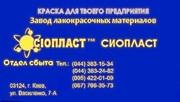 Лак 724*ХС-724: Лак ХС;  724+ХС724*Производитель лака ХС-724= Грунтовка
