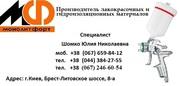 Эмаль КО-5102 ( пищевая эмаль ) КО-5102* /окраска пищевых емкостей/ ТУ