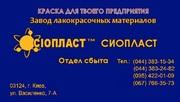 ЭМАЛЬ ЭП-140( ГОСТ 24709-8)1 ЭМАЛЬ ЭП140^ГОСТ ЭМАЛЬ+ЭП-140ТУ   *Эмаль
