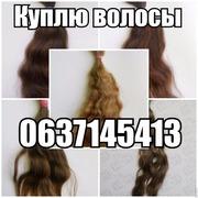 Постоянно покупаем волосы натуральные славянские не окрашенные. Дорого